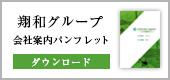 翔和グループパンフレットダウンロード